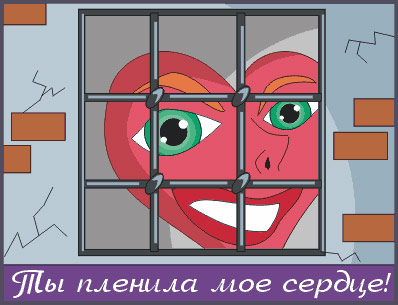 http://lubanya86.narod.ru/pic/heart_3.jpg